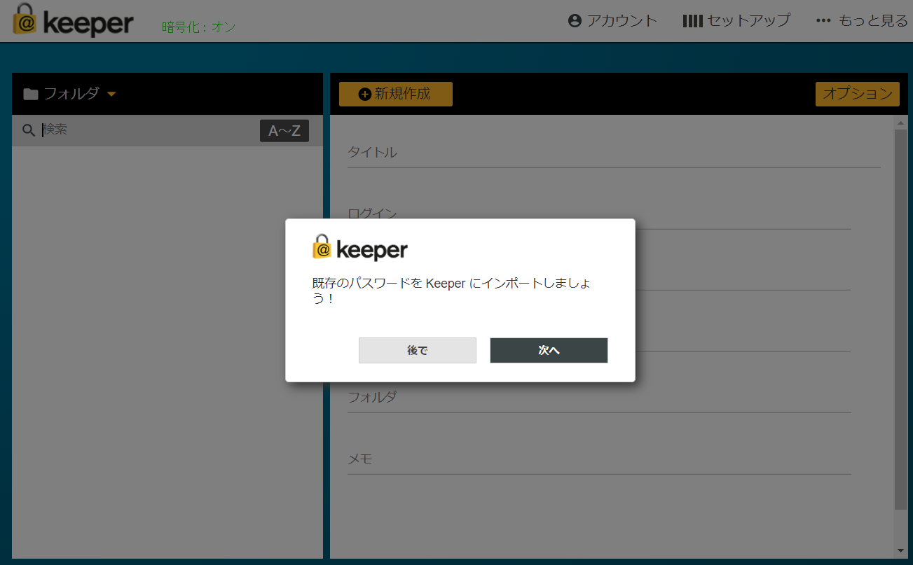 Keeper Screen 02