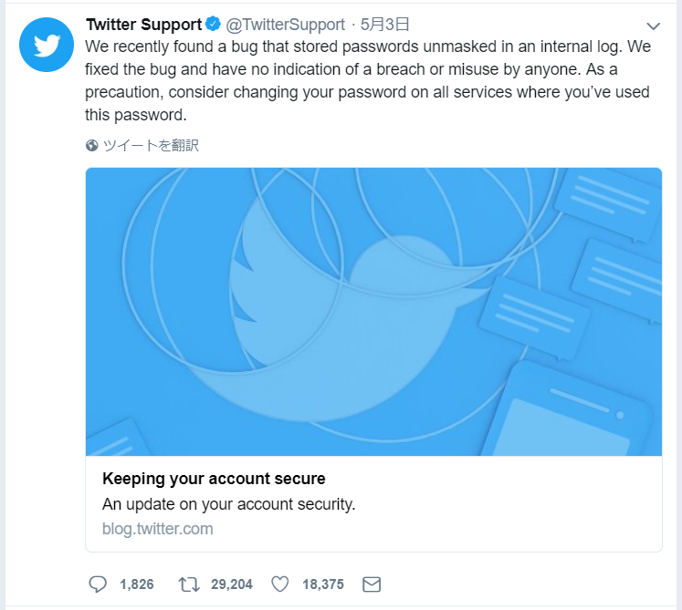 Twitter password text Bug