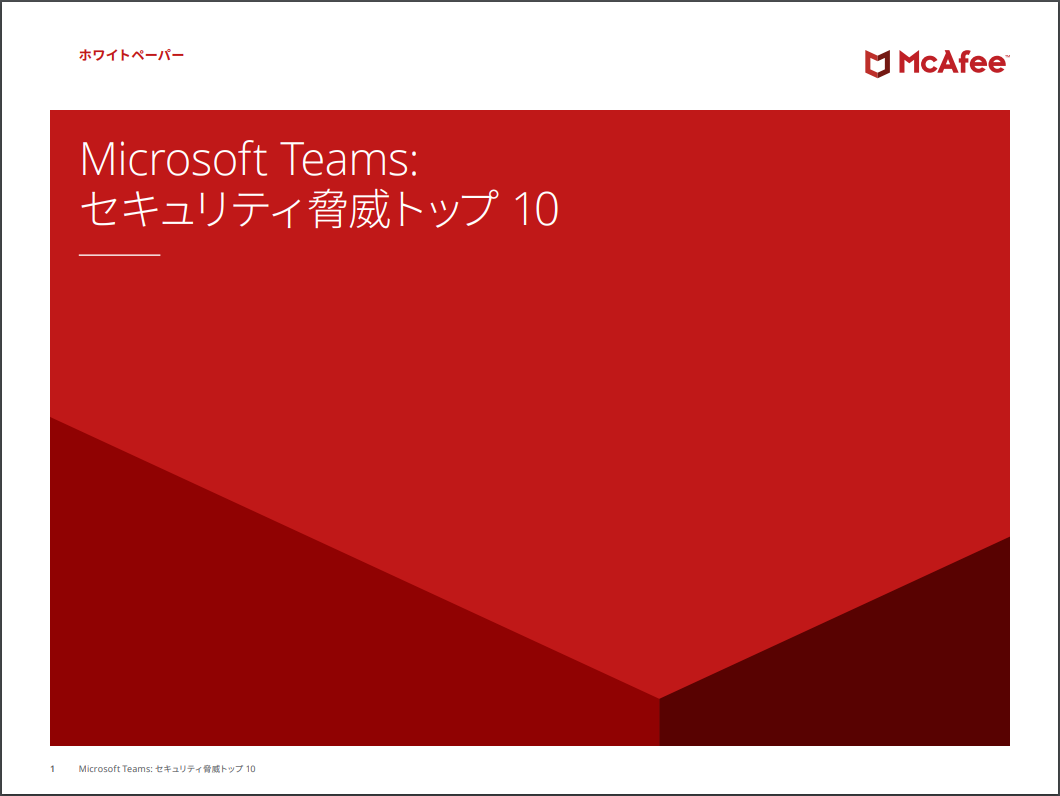 MS Teams Threat Top10 White Paper Image